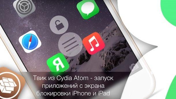 Твик из Cydia Atom - запуск приложений с экрана блокировки iPhone и iPad