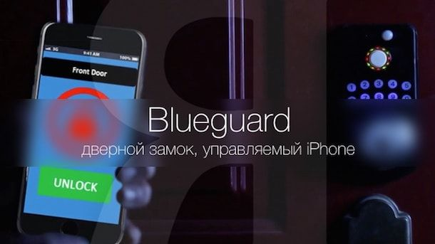 blueguard - продвинутый дверной звонок