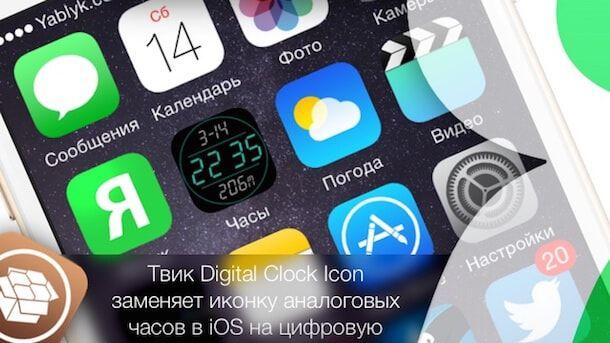 Твик Digital Clock Icon заменяет иконку аналоговых часов в iOS на цифровую