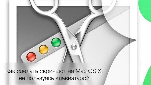 Как сделать скриншот на Mac OS X, не пользуясь клавиатурой
