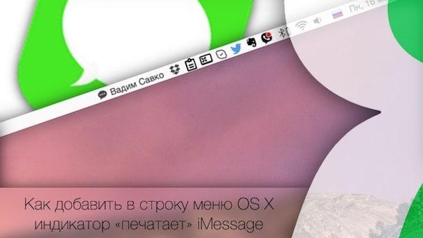 Как добавить в строку меню Mac OS X индикатор «печатает» iMessage