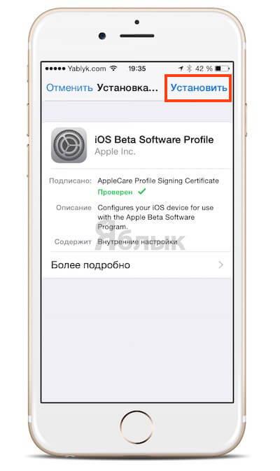 Как установить iOS 8.3 beta и русскую Siri, не имея аккаунта разработчика