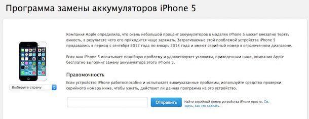 замена батареи (аккумулятора) на iPhone 5