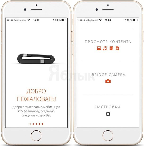 Leef iBridge - компактная Lightning-USB-флешка для iPhone и iPad