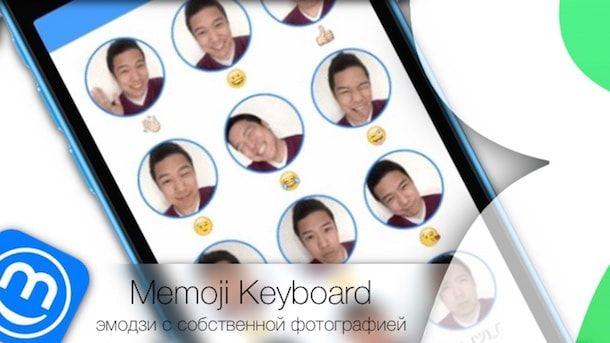 Memoji Keyboard для iPhone - эмодзи с собственной фотографией