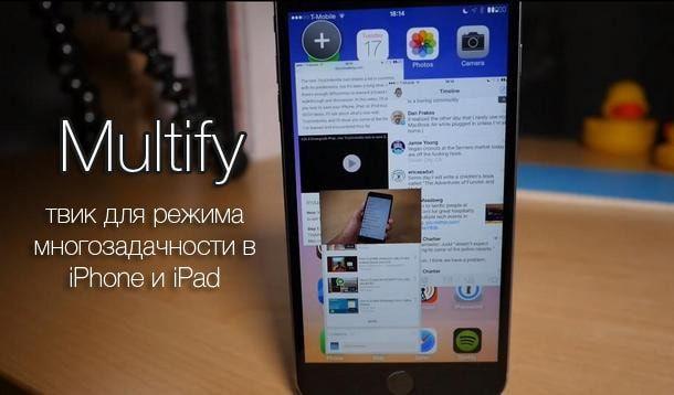 multifly, твик