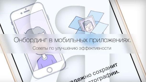 Онбординг в мобильных приложениях. Что это? Советы по улучшению эффективности
