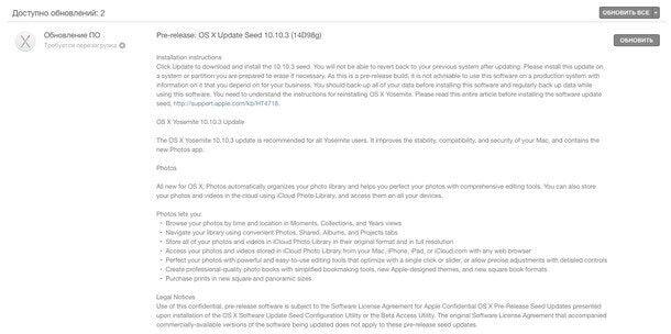 iOS 8.3 beta 3 и OS X 10.10.3 beta 3