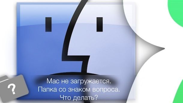 MacBook, iMac или Mac mini не загружается. Папка со знаком вопроса. Что делать?