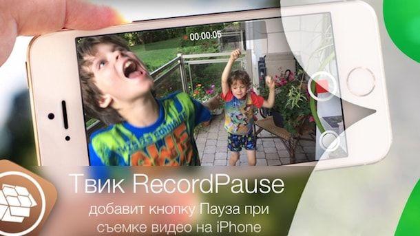 Твик RecordPause - кнопка Пауза при записи видео на iPhone и iPad