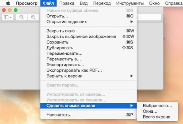 Как создать скриншот на Mac