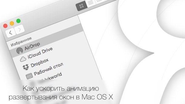 Как ускорить анимацию развертывания окон в Mac OS X
