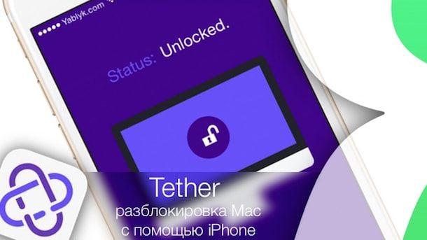tether позволяет разблокировать Mac при помощи iPhone