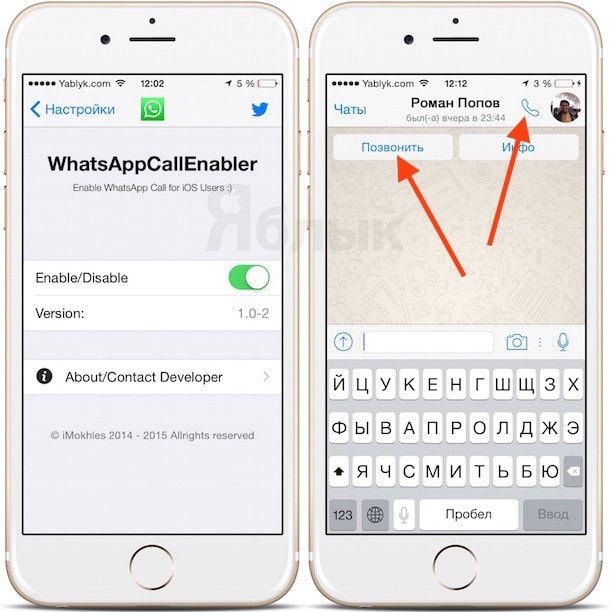 голосовые звонки в WhatsApp на iPhone