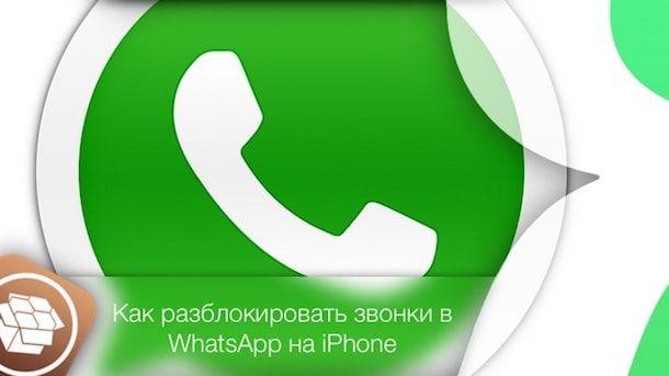 Как разблокировать звонки в WhatsApp на iPhone