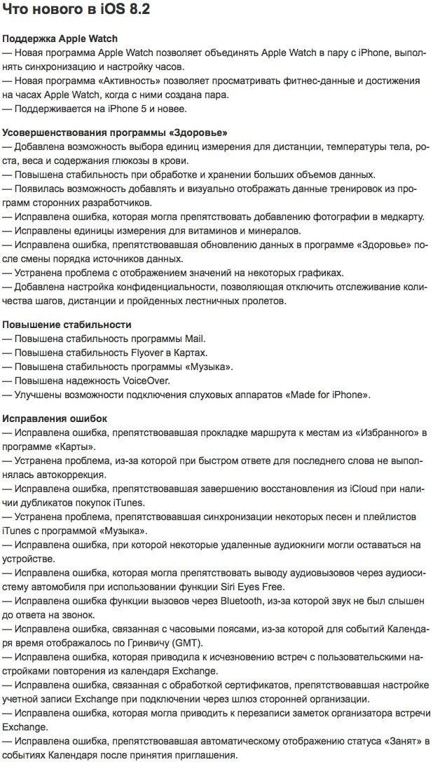 Что нового в iOS 8.2
