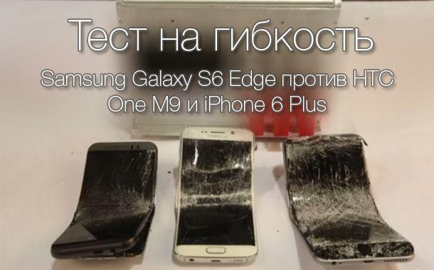 Тест на гибкость, iPhone, Galaxy S6 Edge, HTC One M9,