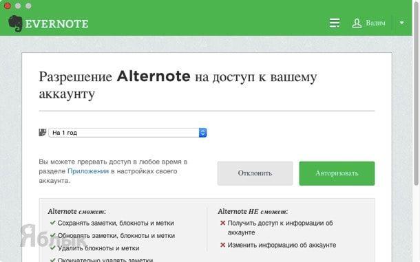 Alternote