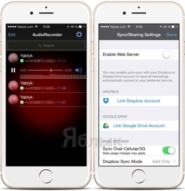 AudioRecorder 2 - запись телефонных звонков (разговоров) на iPhone