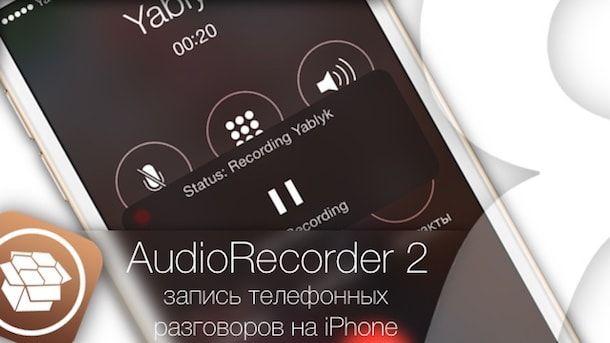 AudioRecorder 2 - запись телефонных звонков (разговоров) на iPhone (джейлбрейк)