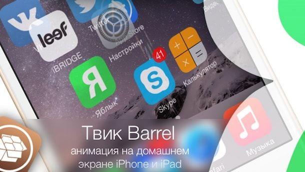 Твик Barrel из Cydia