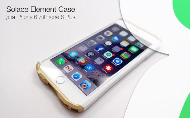 Solace Element Case