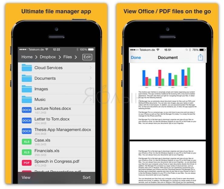 Файловый менеджер для iPhone и iPad