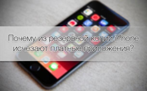 iPhone, резервная копия