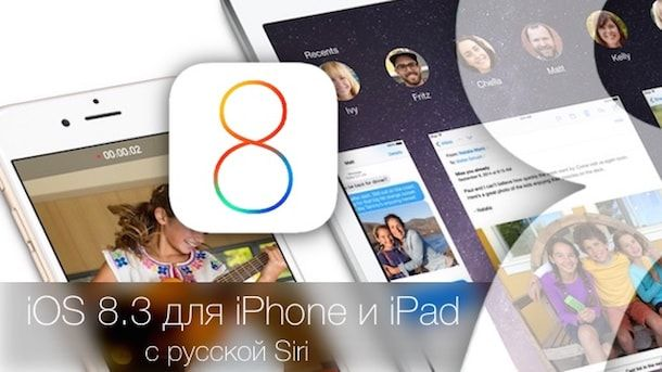 ios-8-3-with-russian-siri