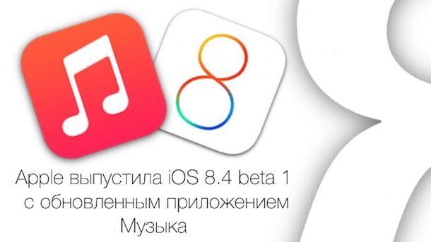 ios 8 music app
