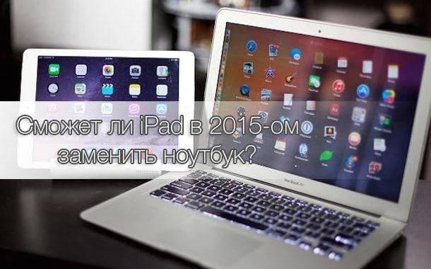 MacBook Air, iPad Air 2
