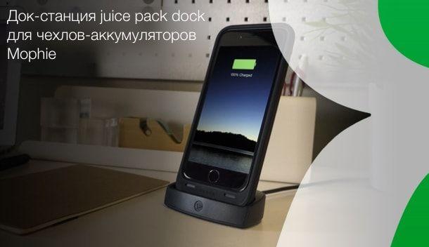 Mophie juice pack dock