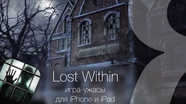 lost within iphone ipad