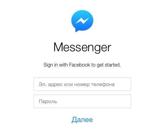messenger facebook web