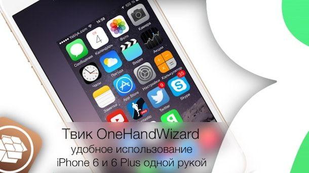 Твик OneHandWizard - удобное использование iPhone 6 и 6 Plus одной рукой