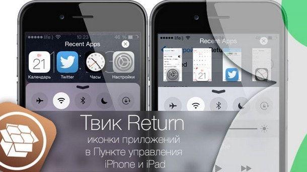 Джейлбреейк-твик Return