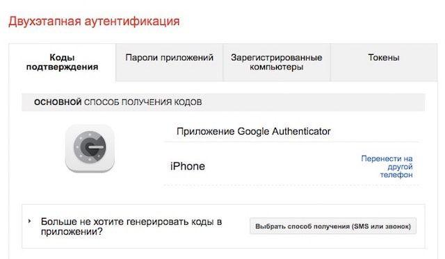двухфакторная проверка в Google