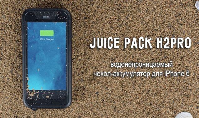 Juice Pack H2PRO, чехол