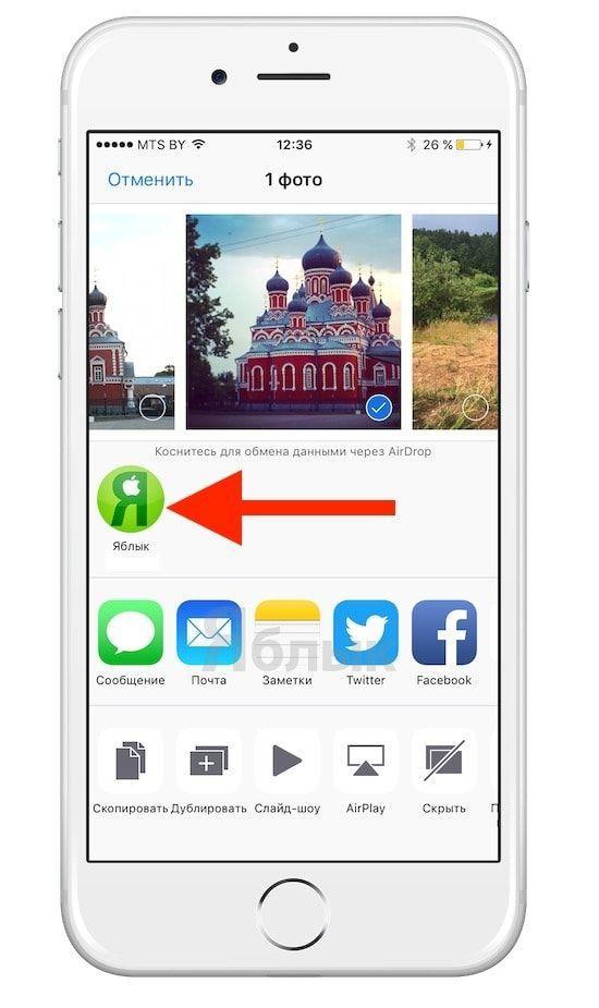AirDrop: Как передавать фото с iPhone (на iPhone, iPad или Mac)