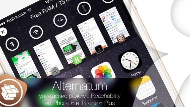 Твик Alternatum - улучшение режима Reachability на iPhone 6 и iPhone 6 Plus