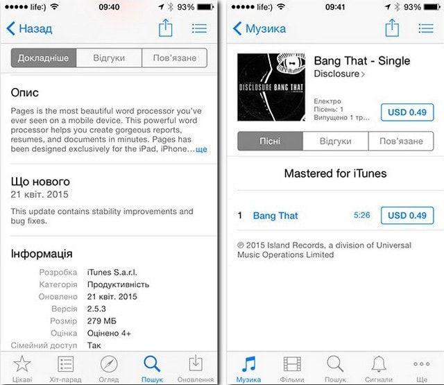 Украинский App Store