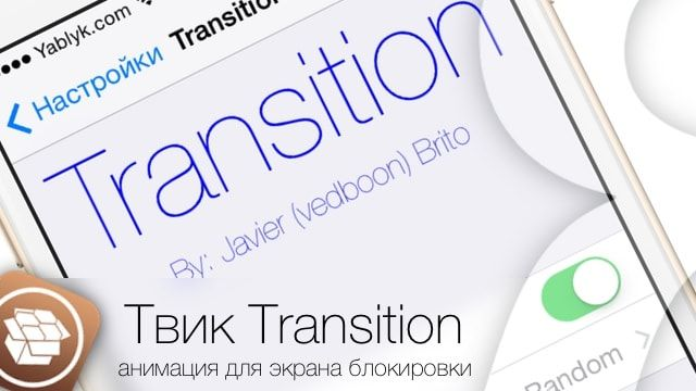 cydia tweak transition