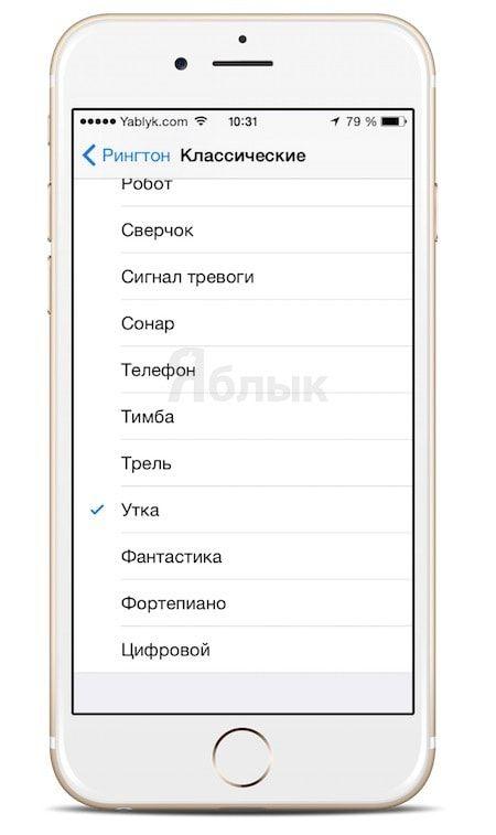 """рингтон """"утка"""" на iPhone"""