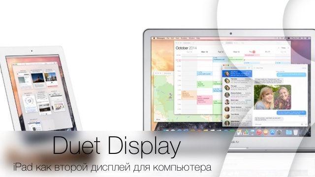 duet display как превратить iPad во второй монитор для ПК под управлением Windows или Mac