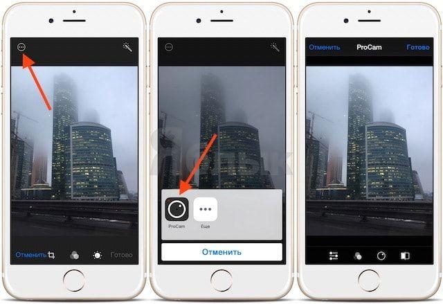 Редактирование фото в iPhone