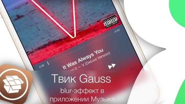 Твик Gauss добавит blur-эффект в приложении Музыка