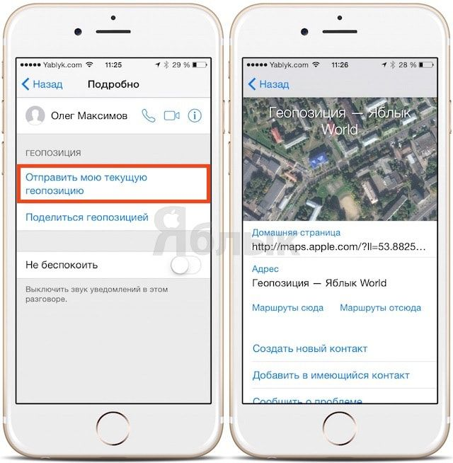 Как отправить координаты местоположения на iPhone