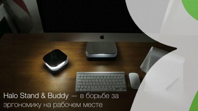 Halo Stand & Buddy
