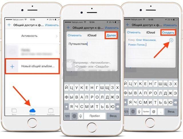 Общий фотопоток icloud на iPhone
