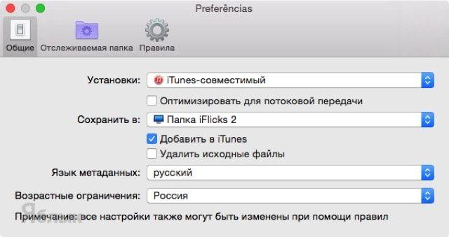iFlicks 2